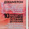 Украинский «Декамерон»