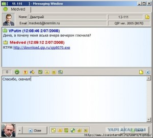 интернет общение